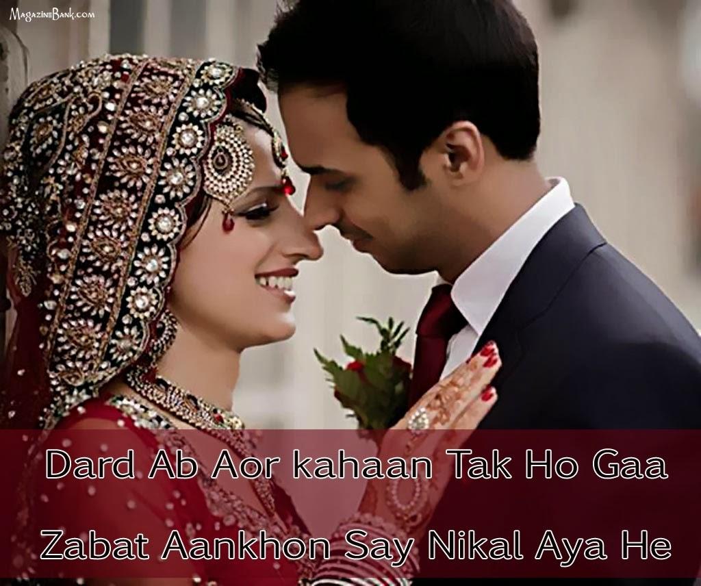 Most romantic poetry in urdu facebook