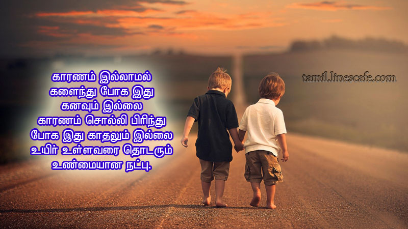 Short And Sweet Friendship Quotes In Tamil ...