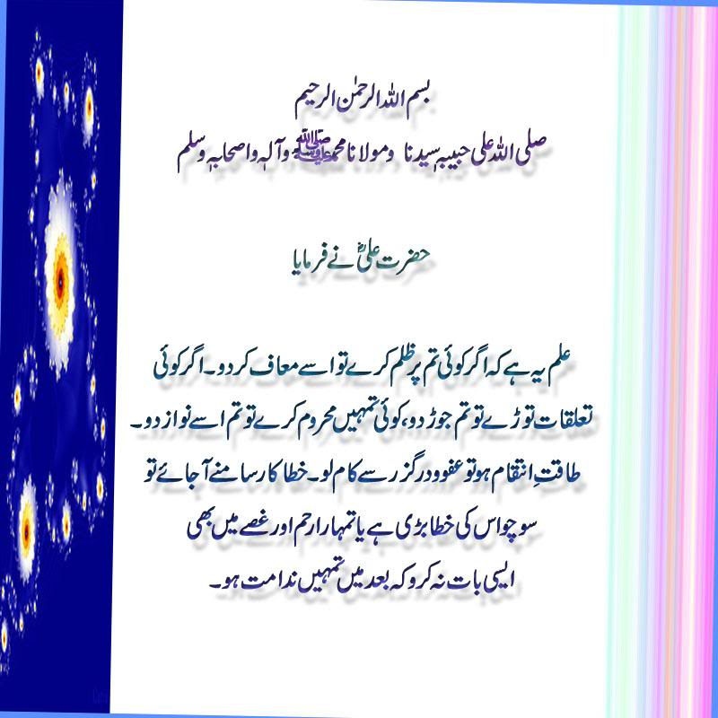 related islamic hazrat ali quotes quotesgram