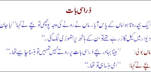 Mother Quotes From Daughter In Urdu Mother Quotes I...