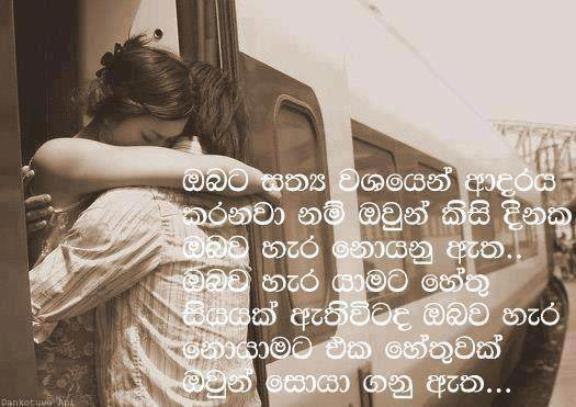 Sinhala Love Quotes For Fathers. QuotesGram