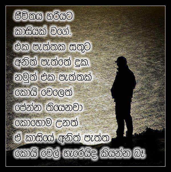 Quotes Of A L Sinhala Quotesgram