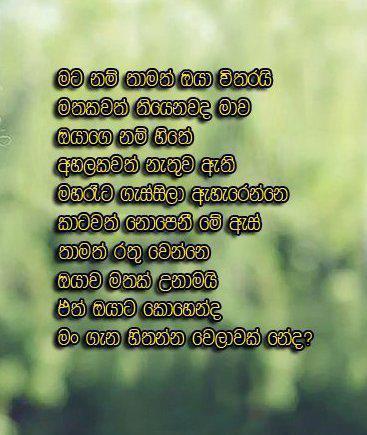 Sinhala Sad Love Quotes. QuotesGram