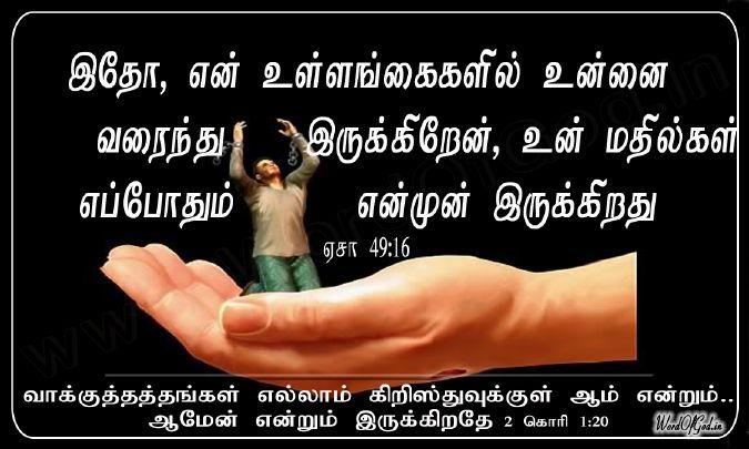 Tamil In Tamil Religion Quotes Quotesgram