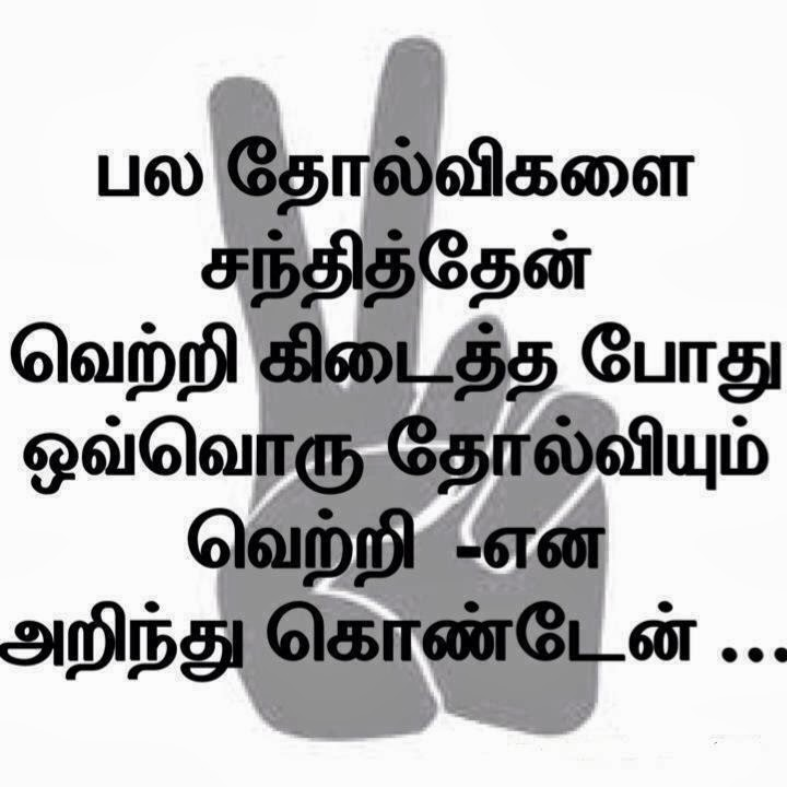 Motivational Quotes Wallpaper Download: Tamil Wallpapers With Motivational Quotes. QuotesGram