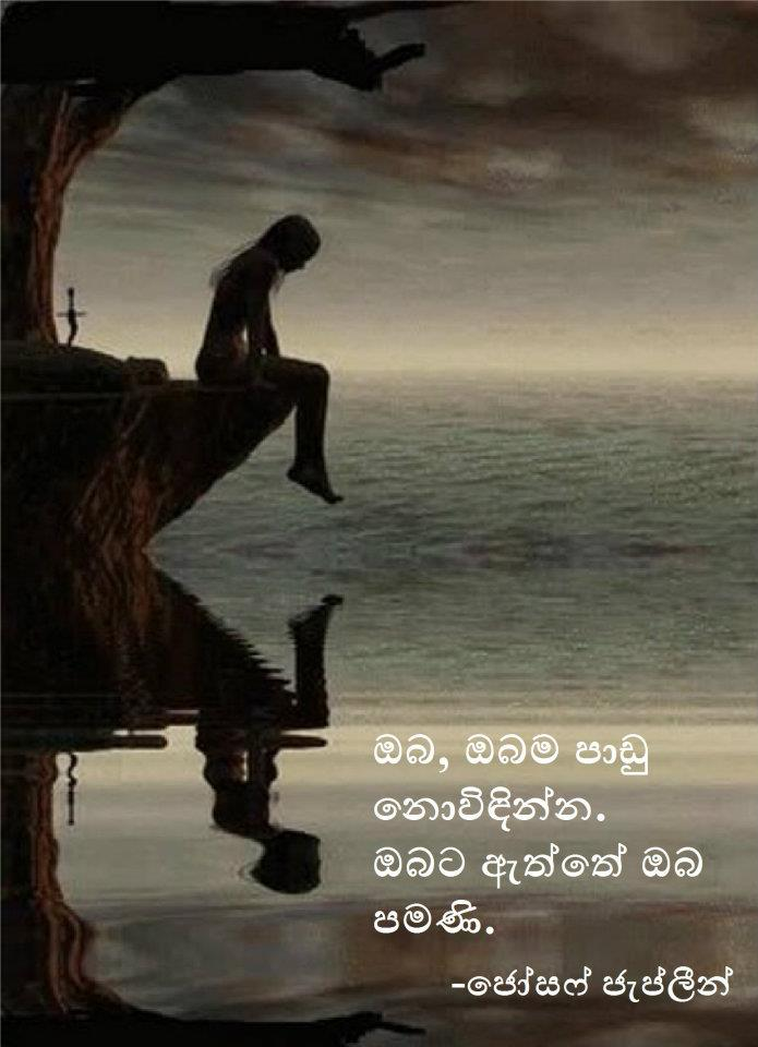 Beautiful Quotes In Sinhala. QuotesGram