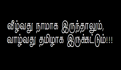 truth quotes in tamil quotesgram