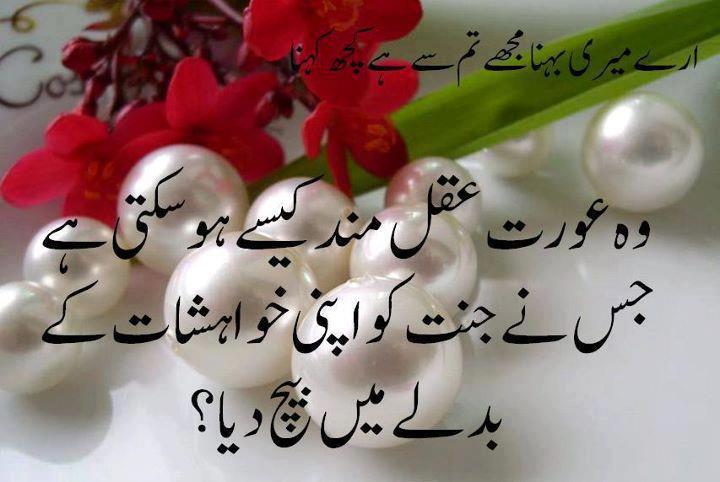 mazmoon in urdu on islam ki barkatein Hum essay islam ki barkat in urdu tum say rozi nahi maangtay bulkay hum check  regularly islam ki barkatein essay in urdu december 31, 2014 uncategorized.