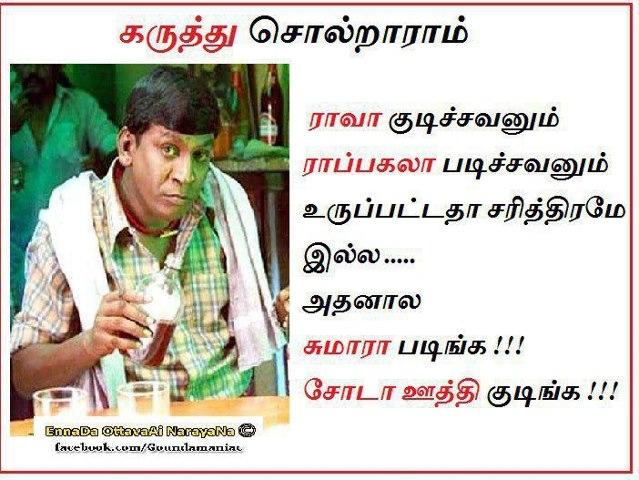 Tamil Funny Quotes Quotesgram
