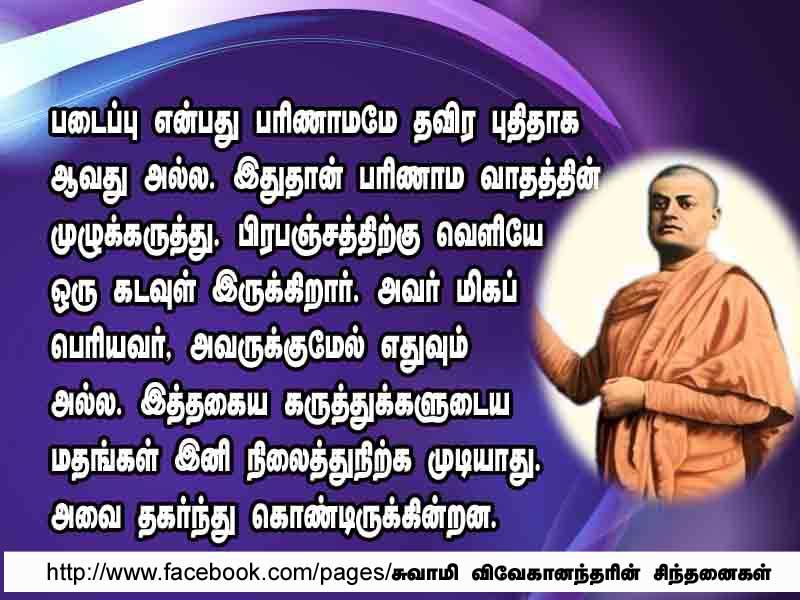 swami vivekananda tamil quotes - photo #21