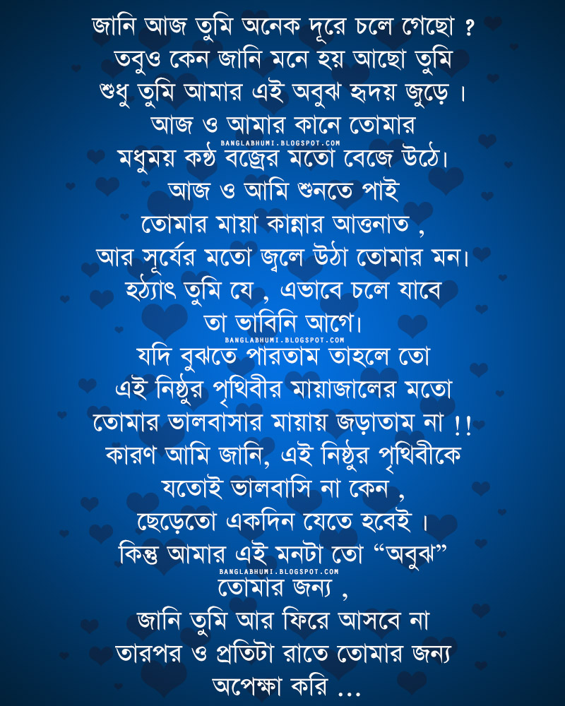 Bangla Romantic Quotes. QuotesGram