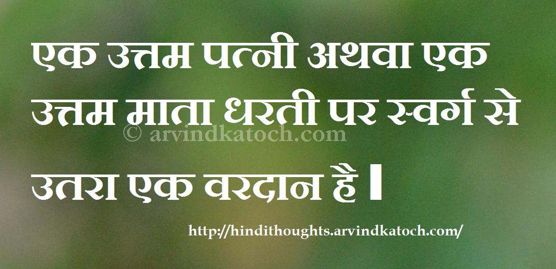 Best Hindi Quotes. QuotesGram