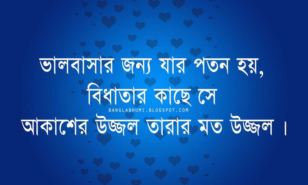 Bangla Love comment Wallpaper : Bengali Love Quotes wallpaper free Download