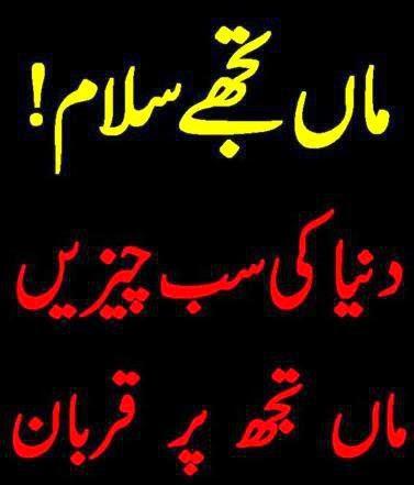 mother quotes in urdu quotesgram