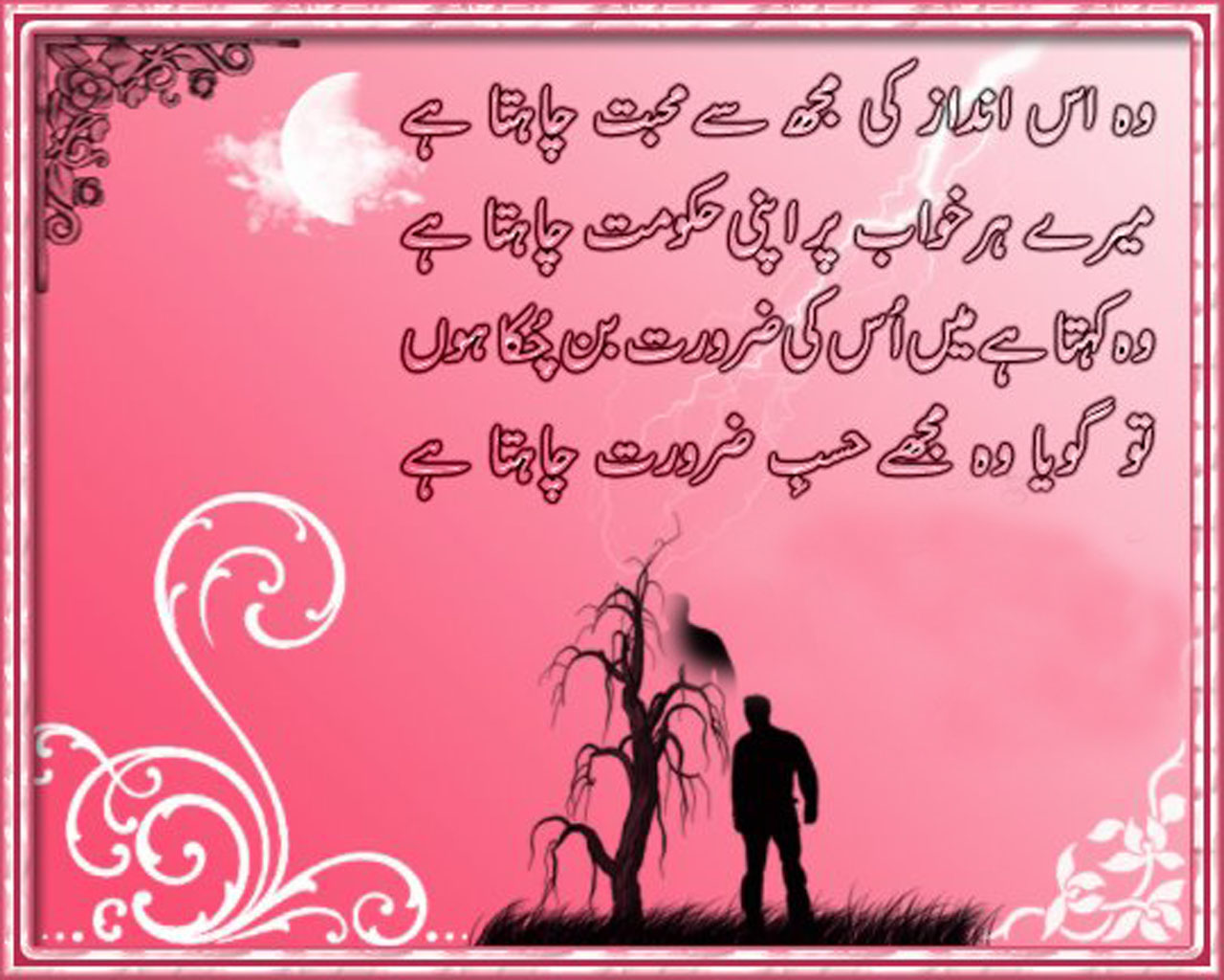 Sad Quotes About Life In Urdu. QuotesGram