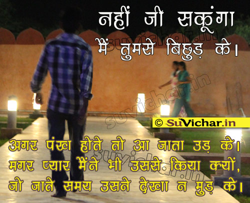 Hindi Imotional Quotes With Sad. QuotesGram