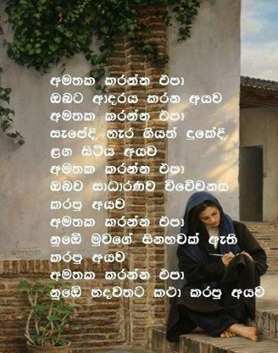 sinhala quotes for boy quotesgram