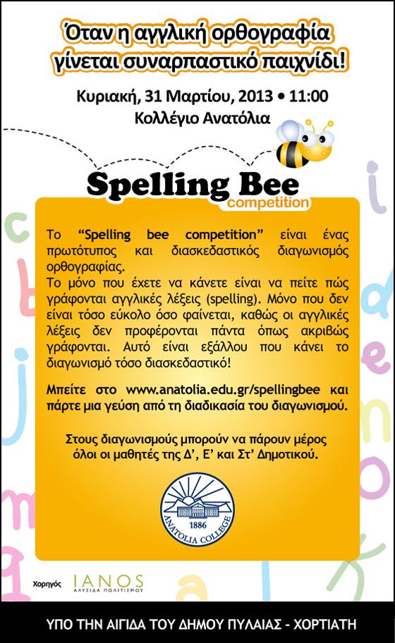 Spelling Bee Quotes. QuotesGram