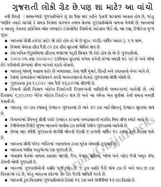 Marriage Quotes Gujarati