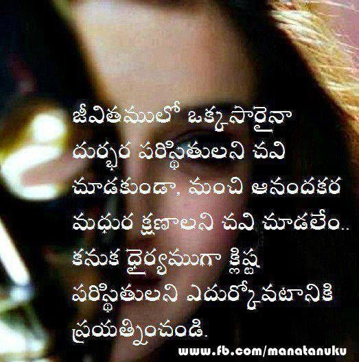 Telugu Comedy Wallpapers With Quotes: B Comedy Quotes. QuotesGram