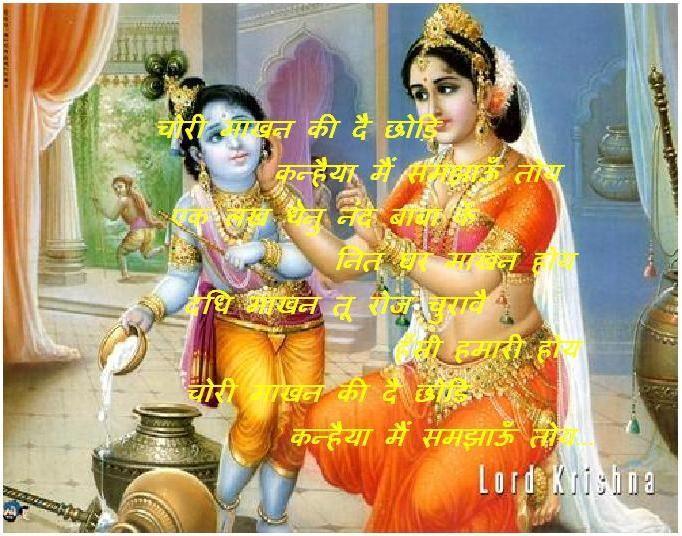 Hindi Lord Krishna Quotes. QuotesGram