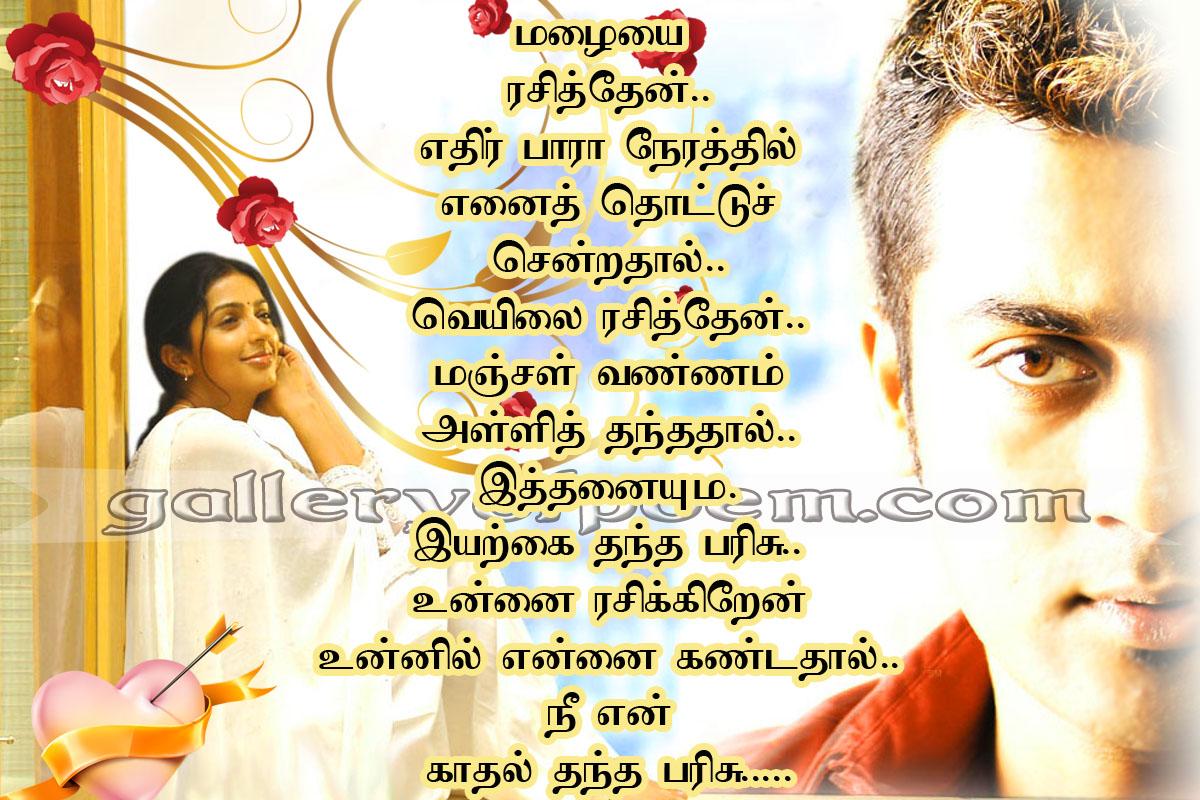 Quotes In Tamil Cinema. QuotesGram