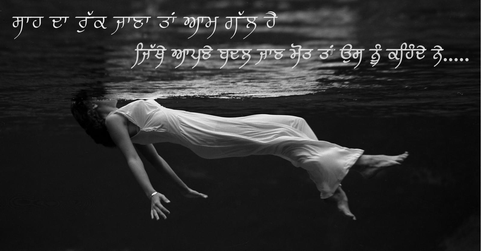 Punjabi Famous Quotes. QuotesGram