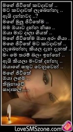 Sinhala Love Quotes. QuotesGram