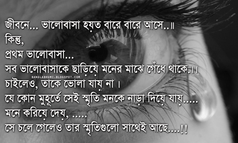 Drowing Sad Love Bangla: Bengali Love Quotes. QuotesGram