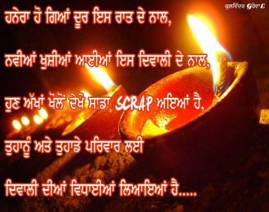 Diwali Quotes In Punjabi Quotesgram