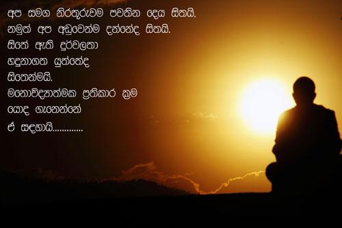 University Of Sinhala Quotes Life. QuotesGram