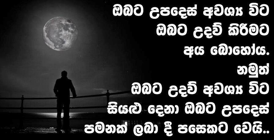 Sad Love Quotes And Sayings Quotesgram: Sinhala Sad Love Quotes. QuotesGram