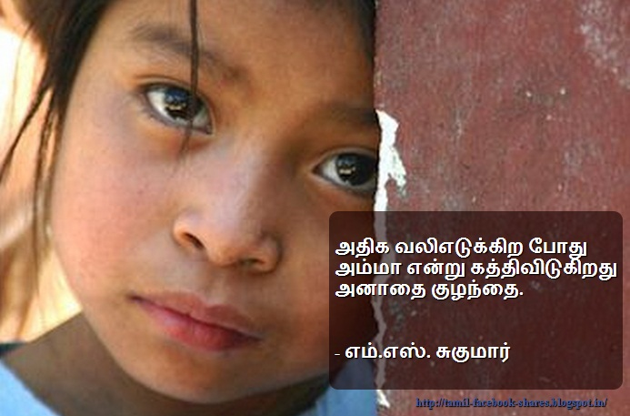 Words Quotes In Tamil Tamil. QuotesGram