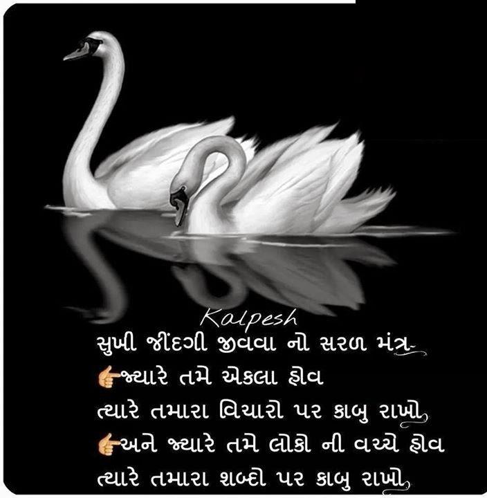 Gujarati Quotes Inspirational. QuotesGram