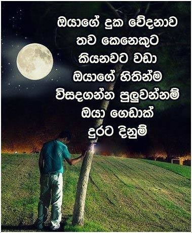 Sinhala Quotes About Life Without Pictures Quotesgram For sinhalese , sinhala people should standup. sinhala quotes about life without
