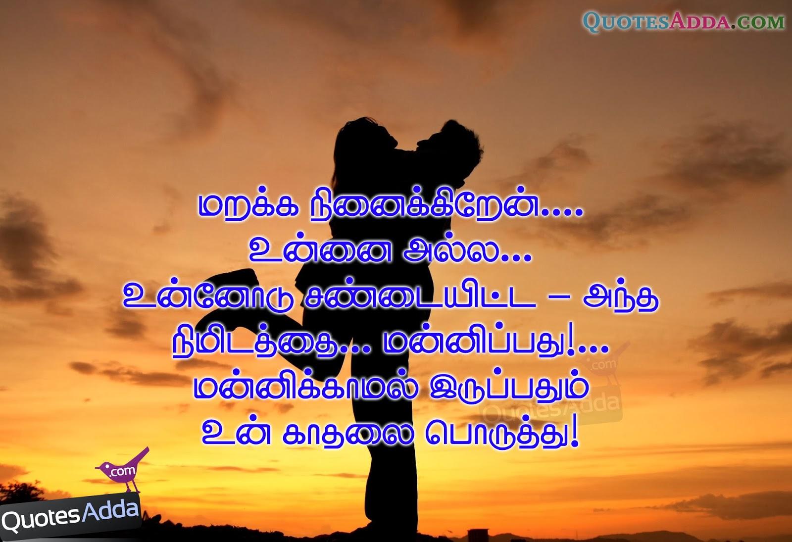sad love quotes in tamil quotesgram