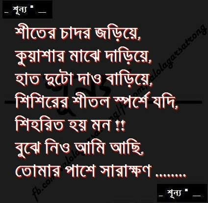 love messages in bengali for girlfriend