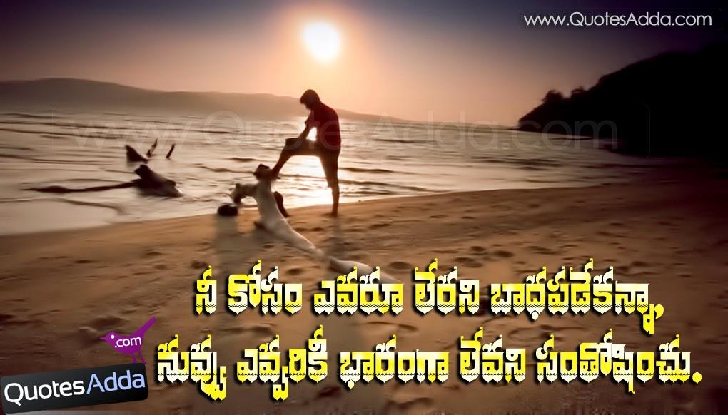 Telugu Quotes On Life. QuotesGram