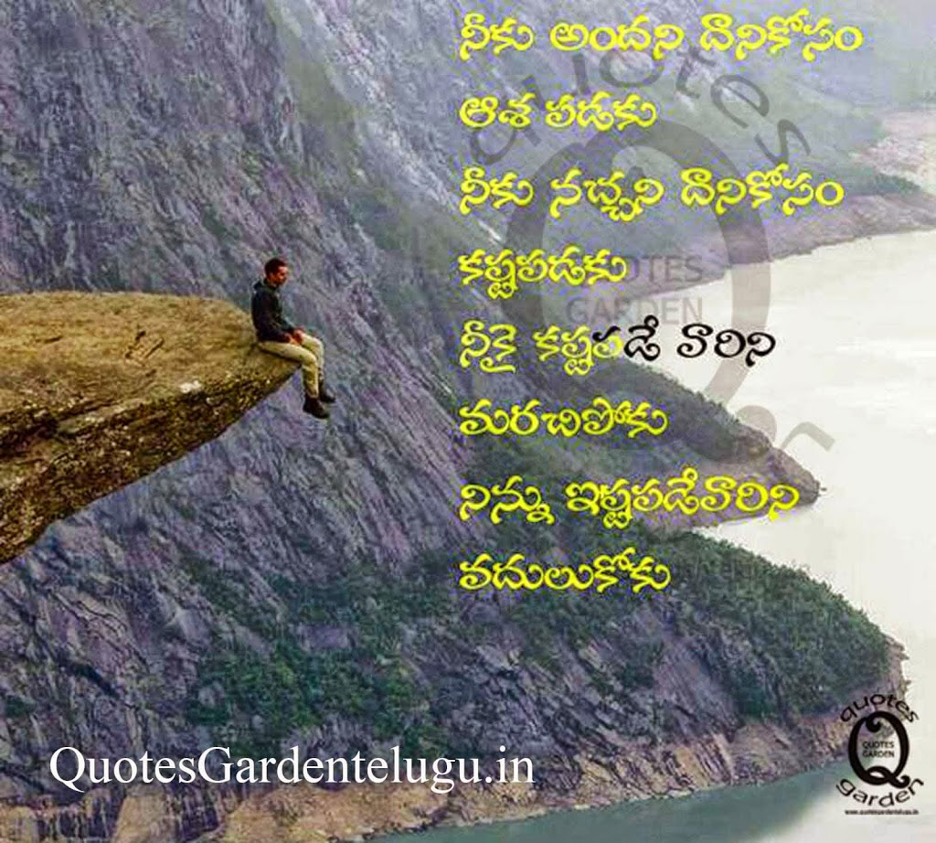 Telugu Comedy Wallpapers With Quotes: Famous Telugu Quotes. QuotesGram