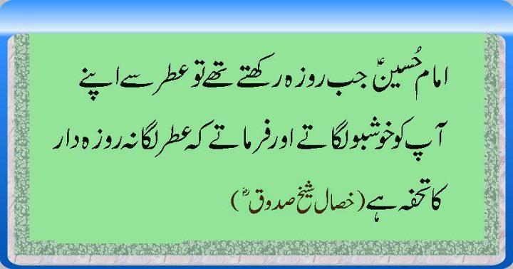 hazrat imam hussain quotes in urdu quotesgram