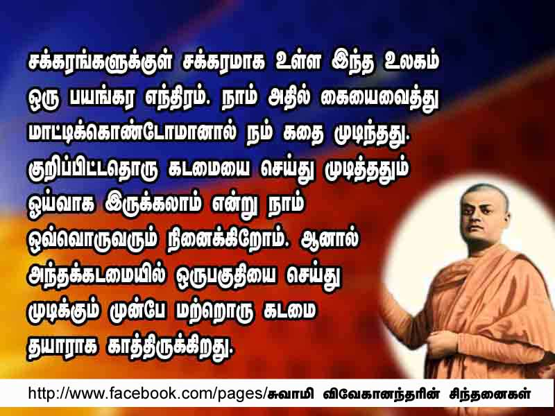 swami vivekananda quotes in tamil quotesgram