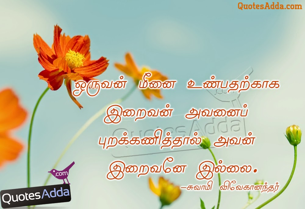 Vivekananda Quotes On God In Tamil Quotesgram