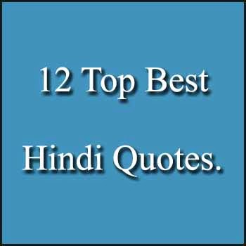 Great Hindi With Images Quotes. QuotesGram