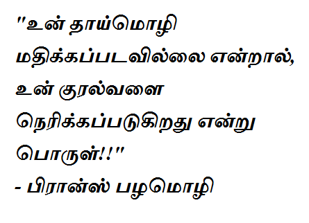 how to speak tamil language
