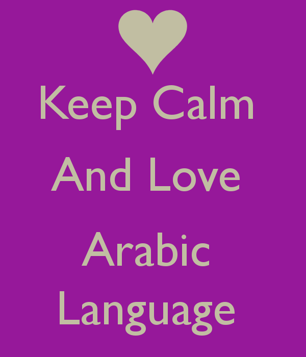 love quotes in arabic language quotesgram
