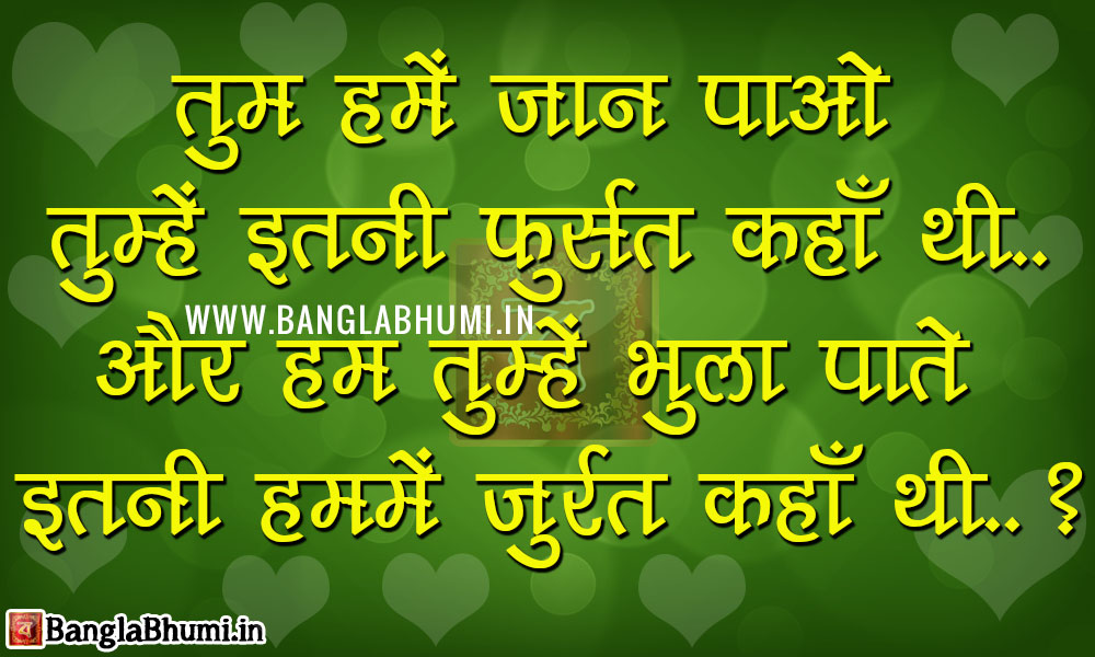 Very Sad Emotional Love Quotes In Hindi : Emotional Quotes Hindi Hindi In. QuotesGram