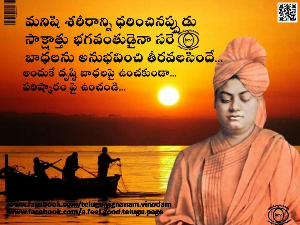 views of swami vivekananda in the