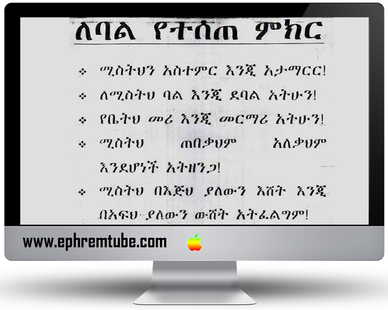 Amharic Quotes About Love. QuotesGram Be Yourself Quotes For Boys