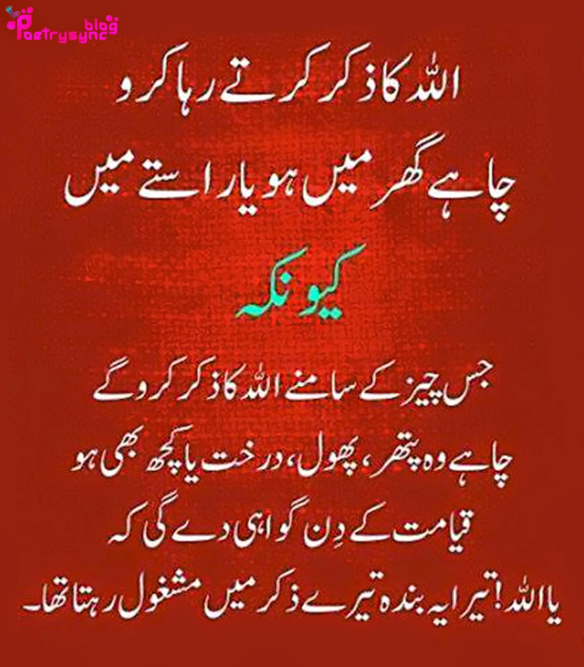 Urdu Sayings And Quote...