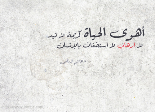 Arabic Quotes About Love. QuotesGram